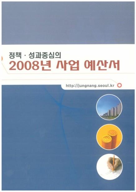 2008년 사업예산서