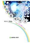 제21회-2009 중랑통계연보 e-book 표지