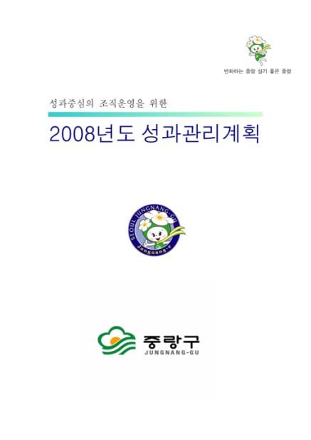 2008년 성과관리계획