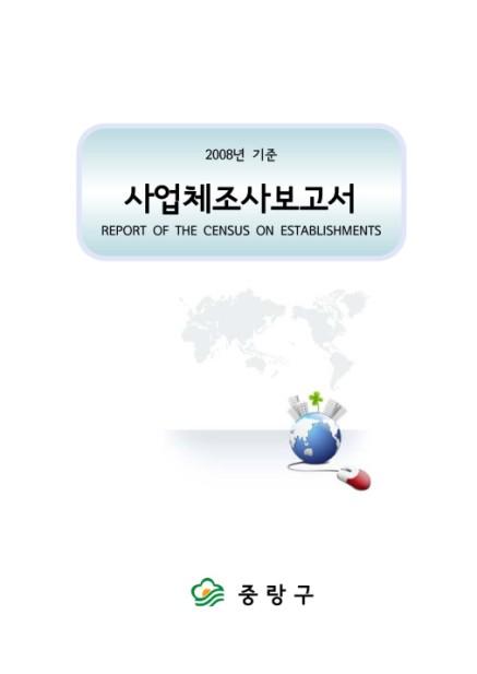 2008년 기준 사업체조사보고서
