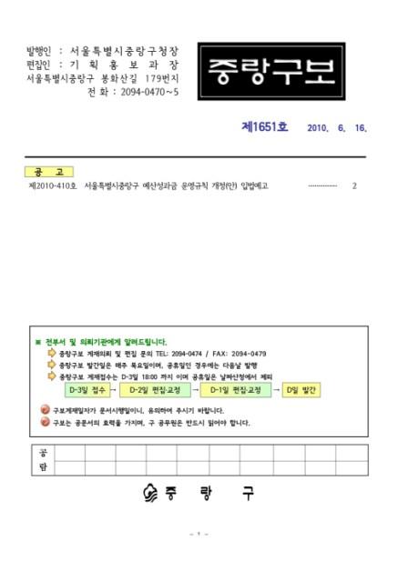 중랑구보_1651호