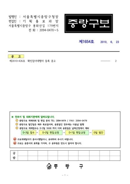 중랑구보_1654호