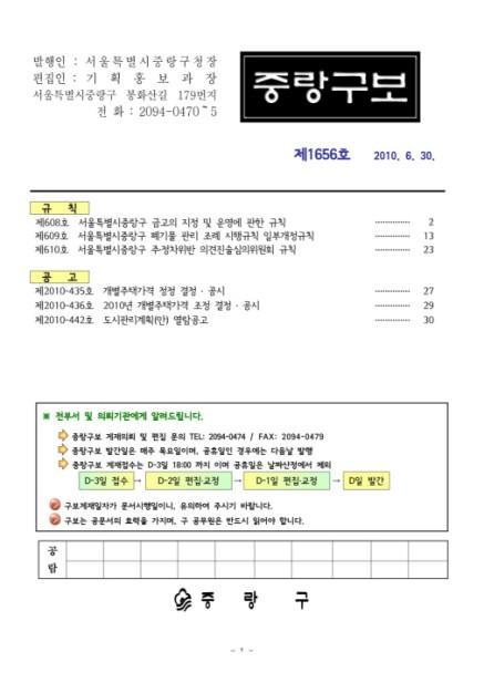 중랑구보_1656호