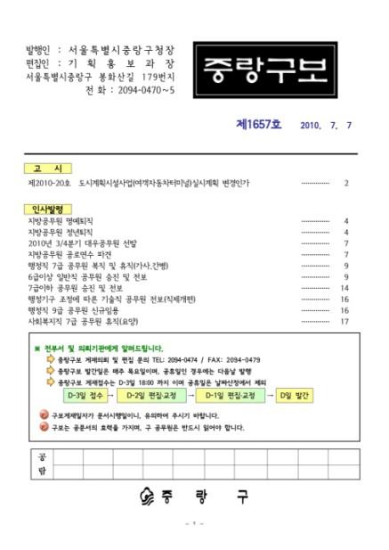 중랑구보_1657호