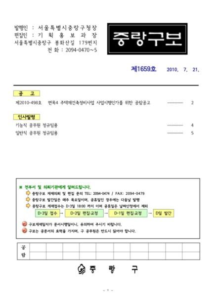 중랑구보_1659호
