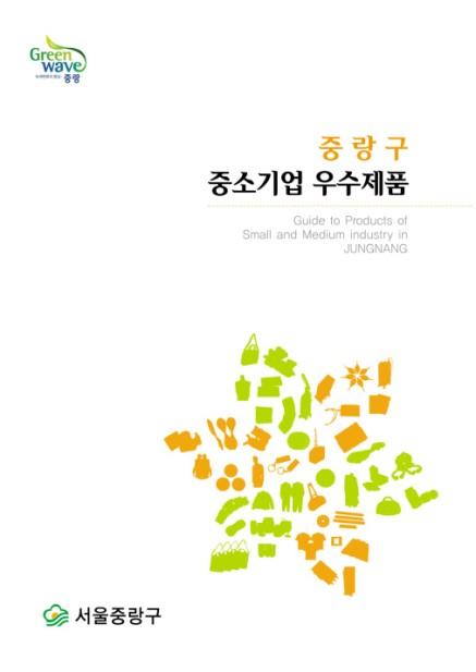 중랑구중소기업우수제품(한글)