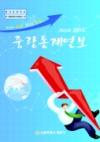 제22회 - 2010 중랑통계연보 e-book 표지