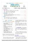 권역별 르네상스 지역발전소식(2011년 3월)