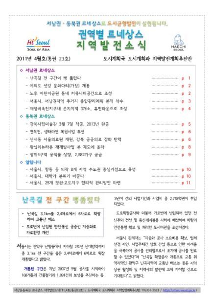 권역별 르네상스 지역발전소식(2011년 4월)