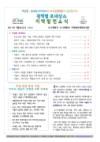 권역별 르네상스 지역발전소식(2011년 5월)