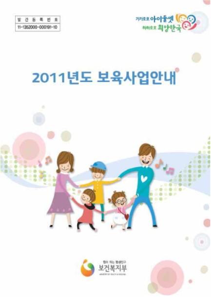 2011년 보건복지부 보육사업안내
