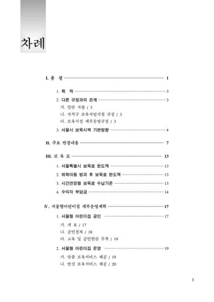 2011년 서울시 보육사업안내