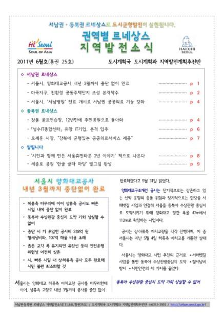 권역별 르네상스 지역발전소식(2011년 6월)