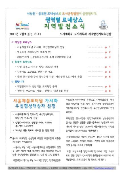 권역별 르네상스 지역발전소식(2011년 7월)