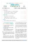 권역별 르네상스 지역발전소식(2011년 9월)
