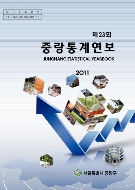 제23회 - 2011 중랑통계연보