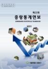 제23회 - 2011 중랑통계연보 e-book 표지