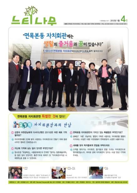 2012년 1월 4호 면목본동 소식지