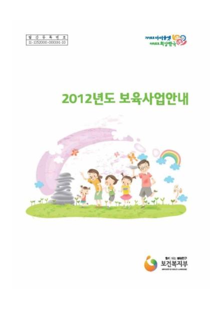 2012년도 보건복지부 보육사업안내
