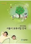 2012년도 서울시 보육사업안내