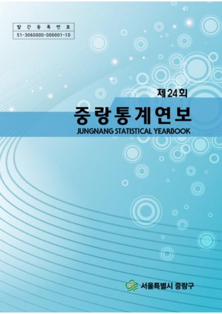 제24회 2012 중랑통계연보