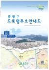 도로명주소 안내도(2013)