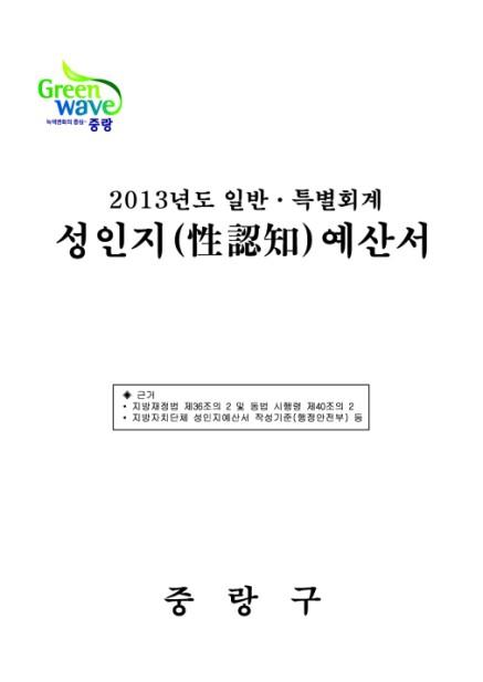 2013 성인지예산서