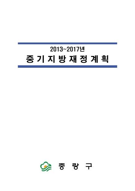 2013년~2017년 중기지방재정계획