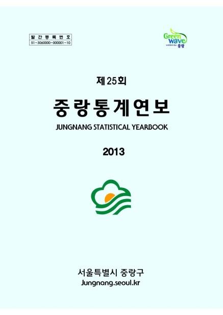 제25회 2013 중랑통계연보