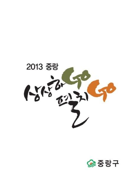2013 창의우수사례집 상상하GO! 펼치GO!