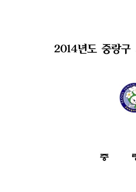 2014년도 중랑구 기금운용계획 변경