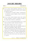 2015년 재정공시 e-book 표지