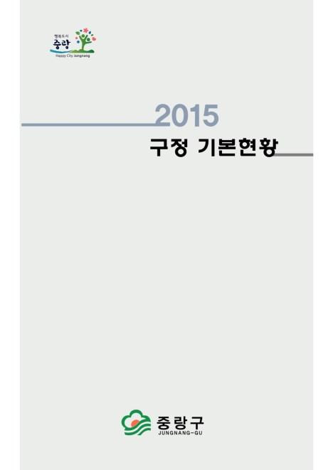 2015 구정기본현황