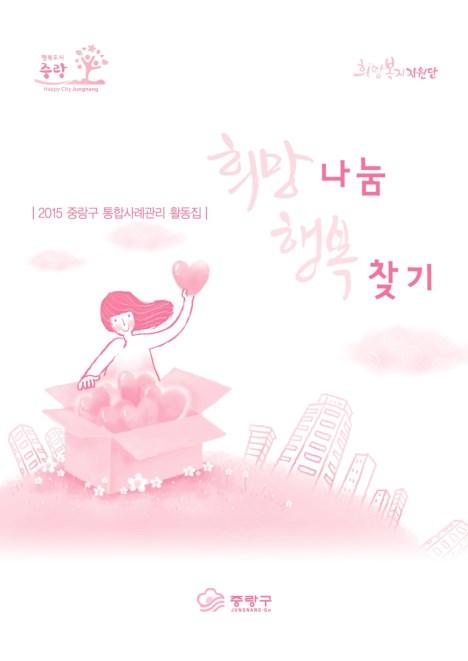 2015 중랑구 통합사례관리 활동집 「희망나눔 행복찾기」