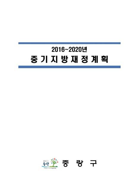 2016~2020년 중기지방재정계획