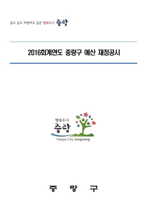 2016회계연도 중랑구 예산 재정공시