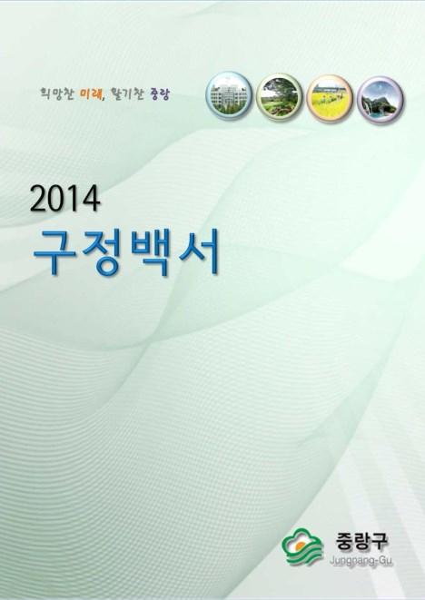 2014 구정백서