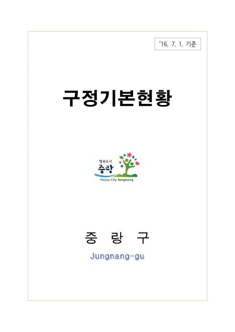 2016 구정기본현황(2016.7.)