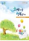 2016 중랑구 통합사례관리 활동집 「희망나눔 행복찾기」