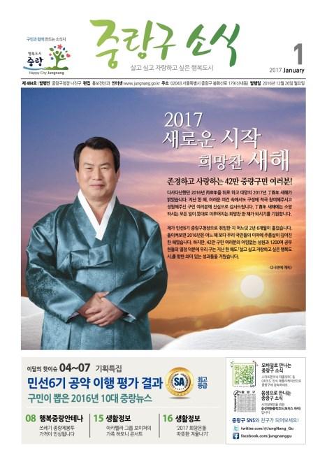 2017년 1월 구정소식지