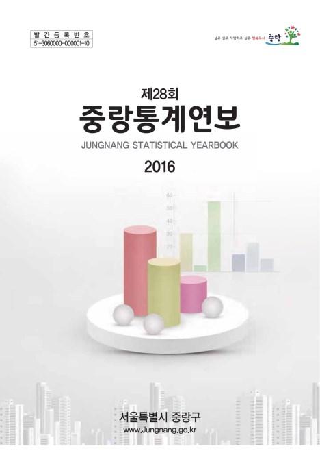 제28회 2016 중랑통계연보