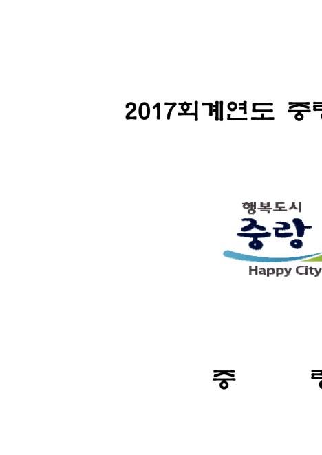 2017회계연도 기금운용계획서