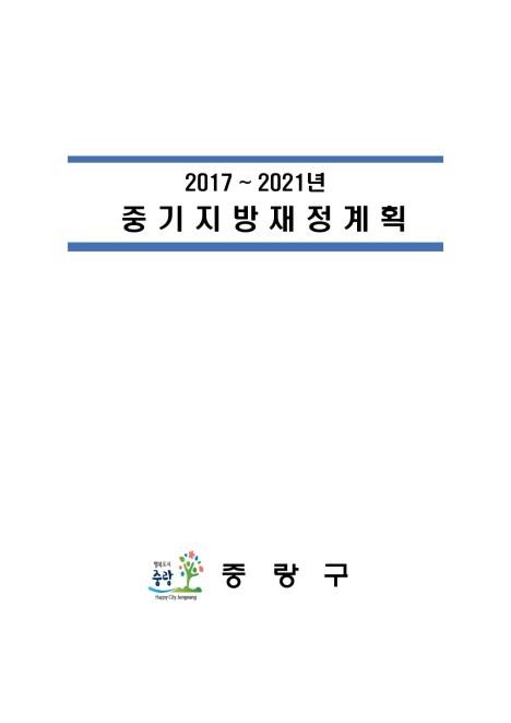2017~2021년 중기지방재정계획