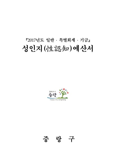 2017년도 일반·특별회계 성인지예산서