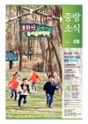 2017년 4월 구정소식지