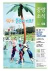 2017년 6월 구정소식지 e-book 표지