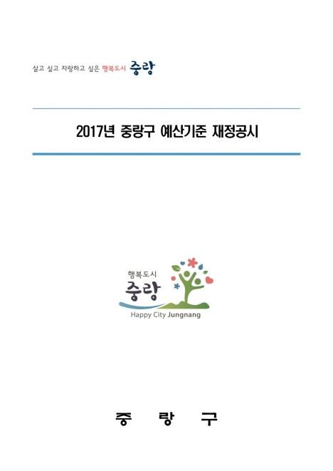 2017회계연도 중랑구 예산 재정공시