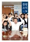 2017년 7월 구정소식지 e-book 표지