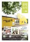 2017년 8월 구정소식지 e-book 표지
