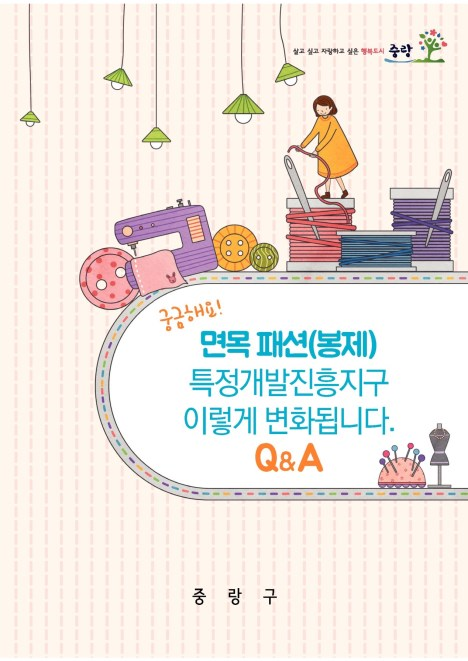 면목 패션 봉제 Q&A